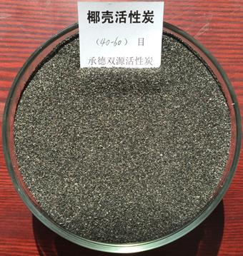 电镀活性炭